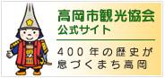 高岡市観光協会公式サイト