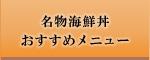 名物海鮮丼・おすすめメニュー